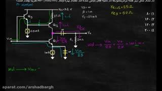ارشد برق - ویدئو شماره 11-الکترونیک- حل تست سراسری سال 90 (روش اول)