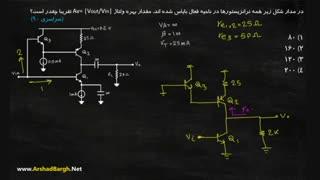 ارشد برق - ویدئو شماره 12-الکترونیک- حل تست سراسری سال 90 (روش دوم)