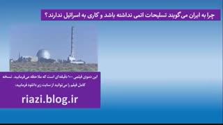 دموی فیلم مستند برجام (توافق هسته ای ایران)