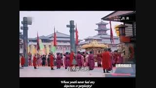 موزیک ویدیو ملکه ی چین (روز عروسی ) به همراه زیر نویس فارسی