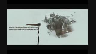 شیشه عمر داعش تَرَک برداشت