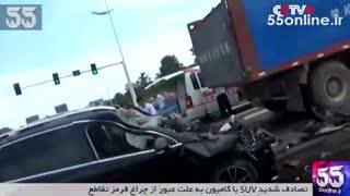 تصادف شدید SUV  با کامیون به علت عبور از چراغ قرمز تقاطع