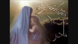 عشق یعنی مادر