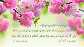 جملات حکیمانه امام علی علیه السلام (7)