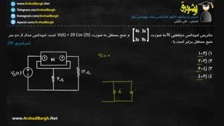 ارشد برق - ویدئو شماره 13- مدارهای الکتریکی - حل تست سراسری سال 93(در 40 ثانیه!)