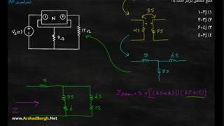 ارشد برق - ویدئو شماره 14- مدارهای الکتریکی - حل تست سراسری سال 93(روش دوم)