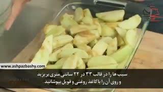 فیلم آموزشی طرز تهیه کابلر سیب