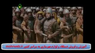 حامد حدادی در سریال مختارنامه