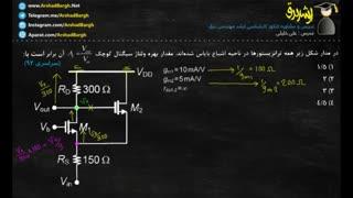 ارشد برق - ویدئو شماره 20 - الکترونیک - حل تست سراسری سال 92
