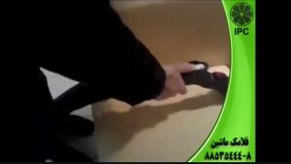 پاکسازی با دستگاه بخار شوی صنعتی ،بخار شوی ایتالیایی-فلامک ماشین
