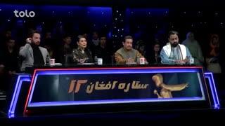 فصل دوازدهم ستاره افغان-8 بهترین