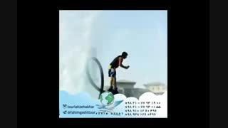 تور ارزان قیمت و تور نوروز 96 در آژانس مسافرتی فهیم گشت تهران