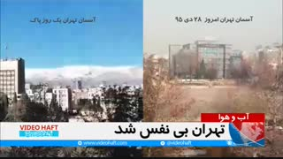 تهران بی نفس