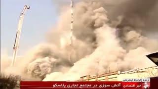 لحظه فرو ریختن ساختمان پلاسکو تهران