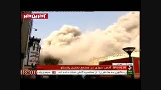 ساختمان پلاسکو تهران در خیابان جمهوری به طور کامل فروریخت