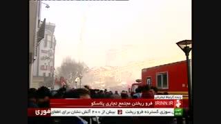 فرو ریختن ساختمان پلاسکو تهران و شهادت آتش نشانان فداکار