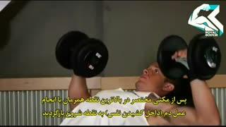 آموزش حرکات بدنسازی - پرس بالاسینه دمبل (سینه)