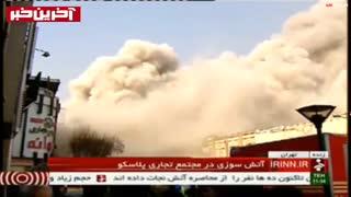 ⭕️لحظه فروریختن ساختمان پلاسکو در تهران  ⭕️پلاسکو بطور کامل فرو ریخت