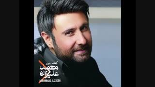 اهنگ جدید محمد علیزاده ( گاهی بخند )