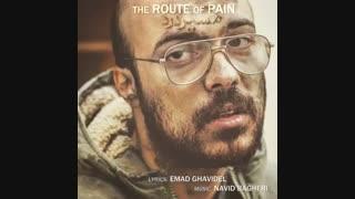 Emad Ghavidel - Masire Dard (New 2017)