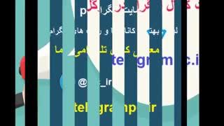 معرفی کانال تلگرام , افزایش ممبر واقعی کانال تلگرام