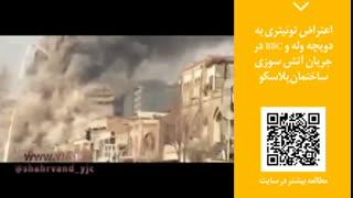 پنجره خبری رسانه ایران (24) |  جان دادن آتش نشانان پلاسکو زیر نعره مرده خواران سیاسی