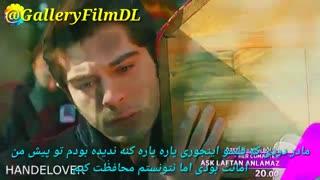 دانلود قسمت 29 عشق حرف حالیش نمیشه با زیرنویس فارسی چسبیده