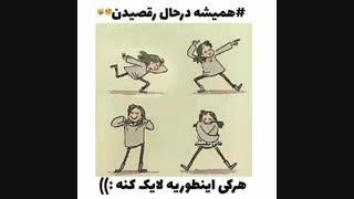 سلااااااام بعد از یه مدت طولانییی.کی همیشه داره میرقصه؟؟؟؟؟؟؟