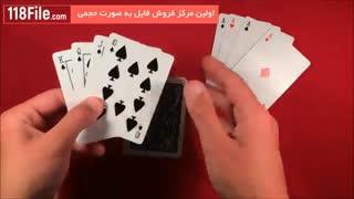 ترفندهای شعبده بازی با کارت