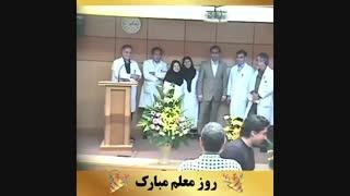 روز معلم مبارک | دکتر مسعود داوودیان