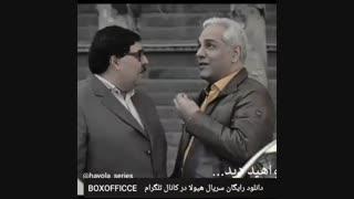 قسمت جدید سریال هیولای مهران مدیری