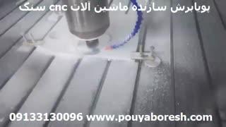 دستگاه cnc سنگ -09133130096
