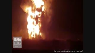 آخرین اخبار از آتشسوزی خط لوله نفتی امیدیه - اهواز