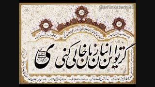 این دهان بستی دهانی باز شد (مثنوی افشاری) - استاد شجریان - امین کاظمی