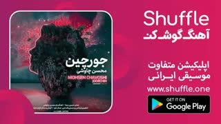 آهنگ جدید محسن چاوشی به نام جور چین