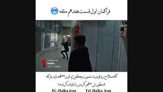 تیزر اول از قسمت ۱۷ سریال Halka (حلقه) با زیرنویس فارسی