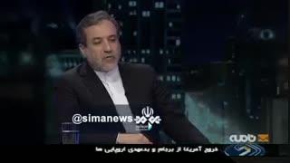 عراقچی: ما آمادگی آن را داریم که در مذاکرات شرکت کنیم