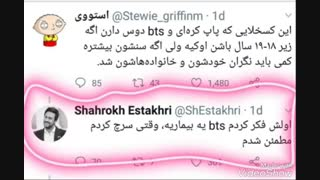شاهرخ استخری و توهین به بی تی اس!!!