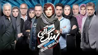 دانلود Full HD قسمت دوم سریال نهنگ آبی  (کامل) (رایگان)   لینک دانلود مستقیم قسمت 2 نهنگ آبی (بدون سانسور)