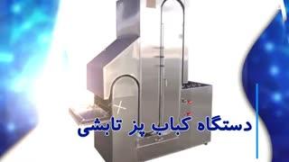 تجهیزات آشپزخانه صنعتی پویا صنعت