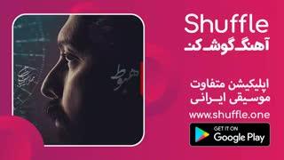 آهنگ زیبای هبوط با صدای مهران امینیان را در اپلیکیشن شافل بشنوید