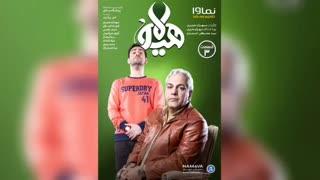 دانلود Full HD قسمت سوم هیولا (کامل) (بدون سانسور) | لینک دانلود مستقیم قسمت 3 هیولا مهران مدیری -.