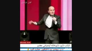 استنداپ کمدی حسن ریوندی:))))