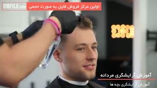 آرایشگری مردانه - جدیدترین مدل موی بازیگران سینما