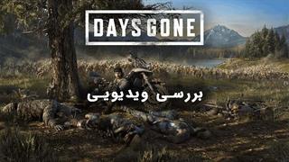 بررسی بازی Days Gone