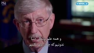مستند اولین آزمایش انسانی با زیرنویس فارسی - قسمت 1