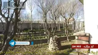 فروش باغویلا لوکس در شهریار کد302 املاک بمان