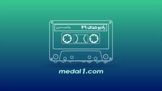 رادیو مدال (۴۹): دعوای مطهری با مدیران نساجی / جزئیات قرارداد ویلموتس