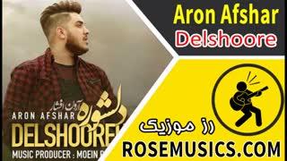 Aron Afshar-Delshoore دانلود آهنگ جدید دلشوره از آرون افشار 2019