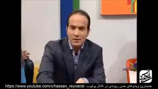 شوخی حسن ریوندی در تلویزیون!!!